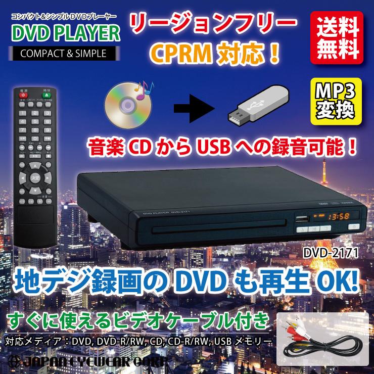 dvd-2171